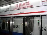 上海地下鉄一号線陜西南駅