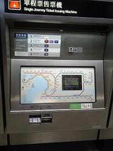 地下鉄券売機