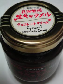 花畑牧場生キャラメルチョコレートクリーム