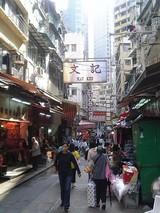 Gage St. & Graham St., Lan Kwai Fong