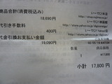 マランツDV4200を買った時の値段控え