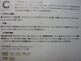 マランツDV4200能書き(チラシ表)