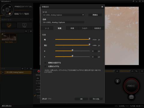 GV-USB2 Analog Capture設定