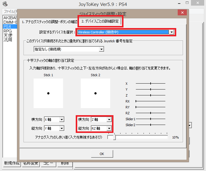 JoyToKeyでPS4コントローラ(DUALSHOCK 4)のRスティック上押しっぱなし
