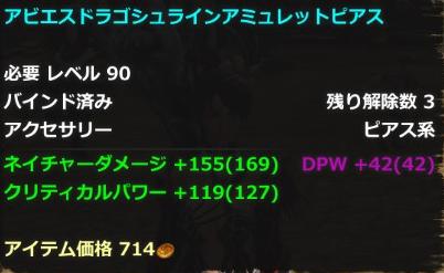 94ピアス2