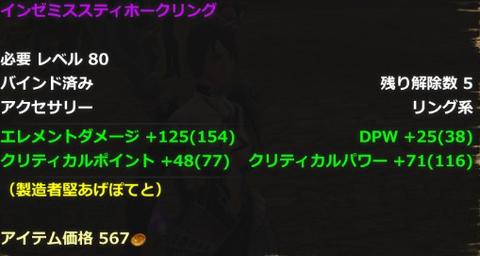 94リング