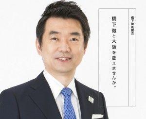 hasimoto-300x245