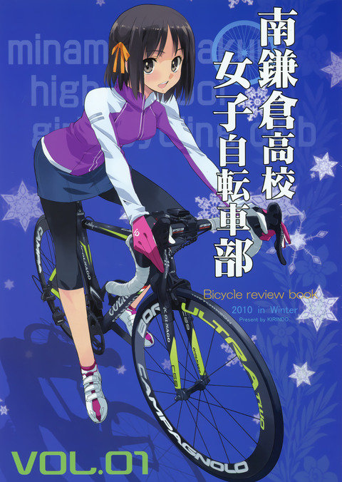 南鎌倉高校女子自転車部 壁紙・画像・待ち受け その2 30枚 12枚目