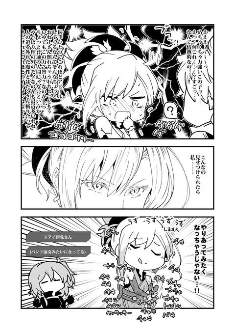 Fate/Apocrypha 壁紙・画像・待ち受け その2 30枚 5枚目