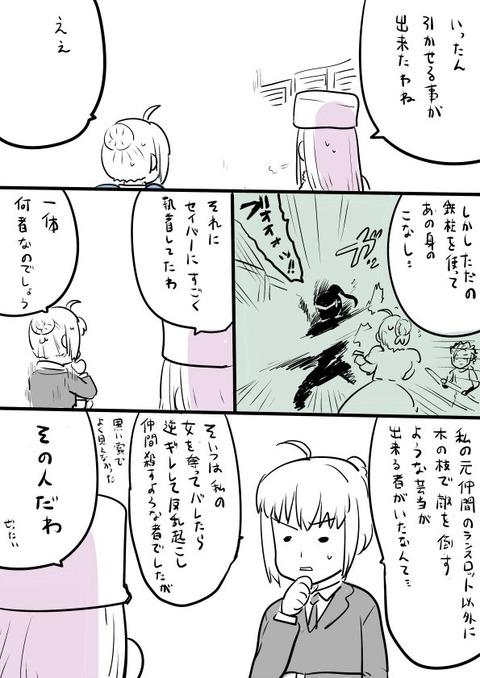 fate/zero 壁紙・画像・待ち受け その1 30枚 16枚目