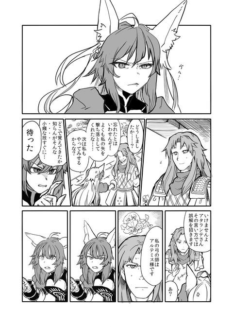 Fate/Apocrypha 壁紙・画像・待ち受け その2 30枚 27枚目