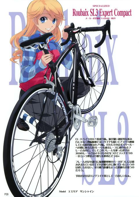 南鎌倉高校女子自転車部 壁紙・画像・待ち受け その2 30枚 10枚目