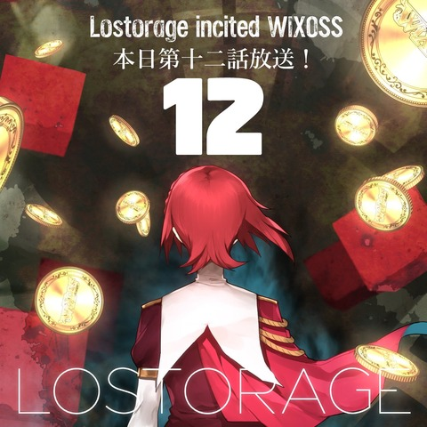 Lostorage incited WIXOSS 壁紙・画像・待ち受け その3 30枚 19枚目