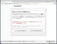 error_thunderbird_02