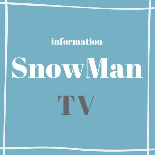 テレビ スケジュール snowman 出演