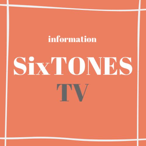 テレビ 情報 Sixtones 出演 Media Info(SixTONES)
