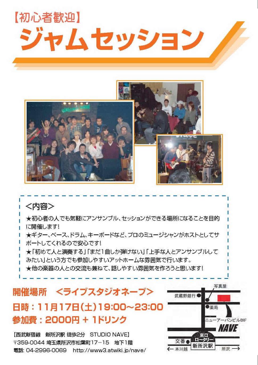 12-11-17 セッション交流会用チラシ A5