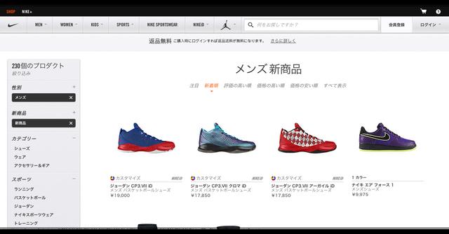 Nikeストア 日本 メンズ 新商品