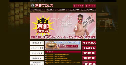 京都プロレス オフィシャルホームページ