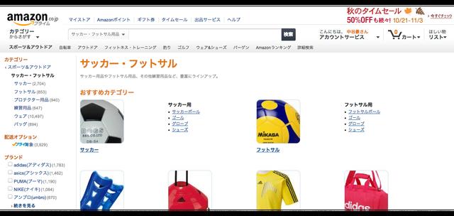 jp  サッカー・フットサル 通販