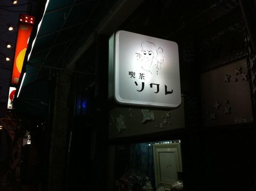 Photo 12月 29, 11 56 20 午前