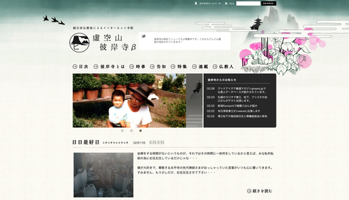 彼岸寺|超宗派仏教徒によるインターネット寺院