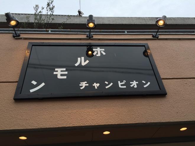 写真 2014-10-13 12 49 41