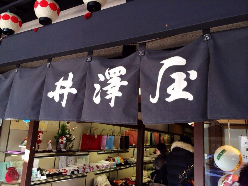 【雑貨】京都のオススメお土産屋さん10選☆