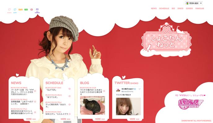 中川翔子 Official Website しょこたんねっと