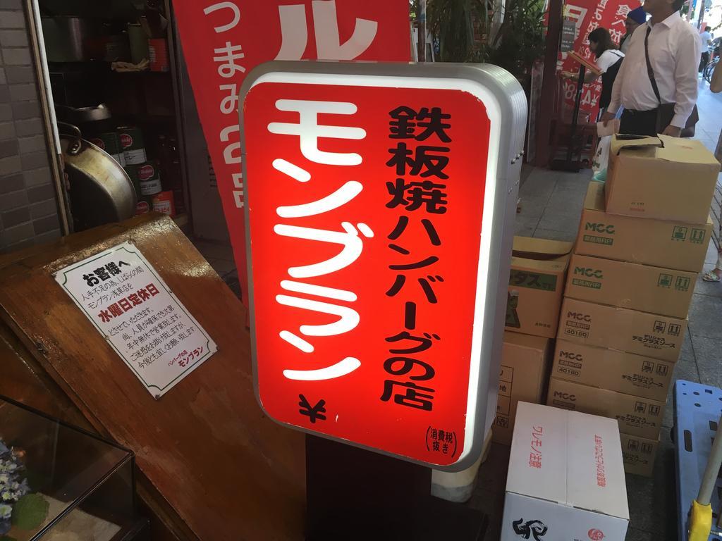 best sneakers 786b6 f9084 モンブラン(浅草)」夢の洋食食べ放題!どれだけハンバーグ ...