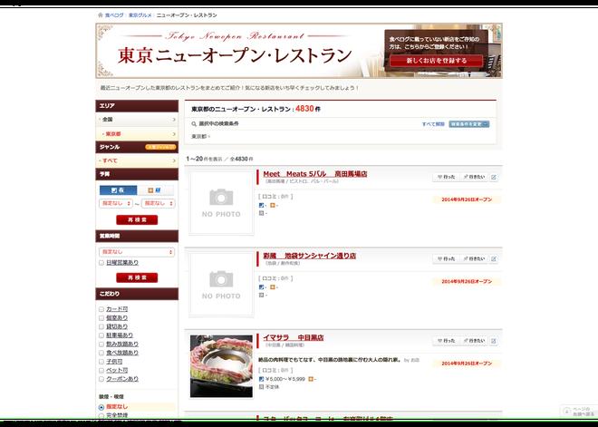 tokyo-new