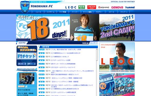 横浜FCオフィシャルサイト
