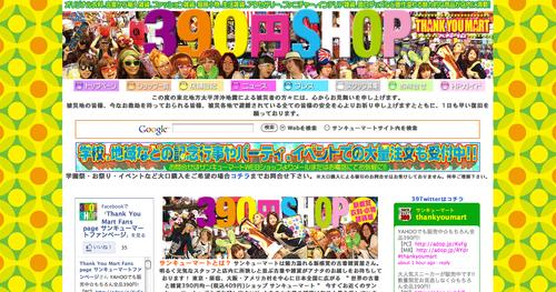 390円SHOP  390円ショップ  サンキューマート  古着 雑貨
