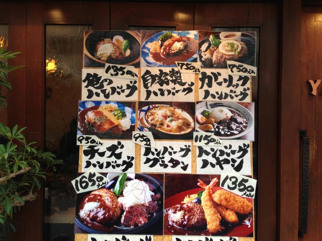 渋谷】1000円で美味い!「俺のハンバーグ山本」のガーリックバター ...