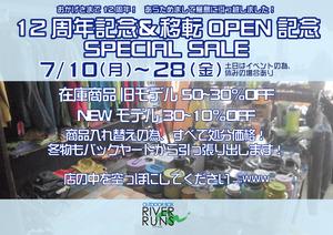 12周年&OPEN_SALE_flyer