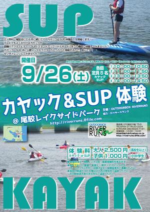 尾駮カヤック&SUP_flyer_926_re