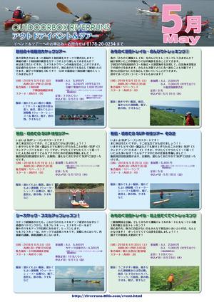 リバラン_EVENTカレンダー_5月