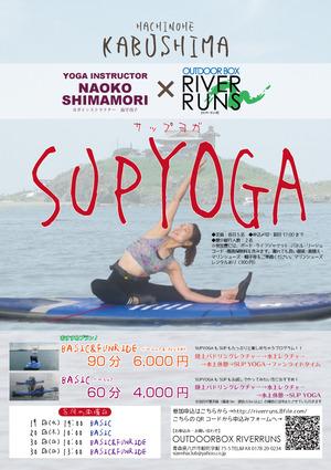 SUPYOGA_flyer_2