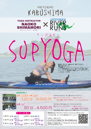 SUPYOGA_flyer_9月_re