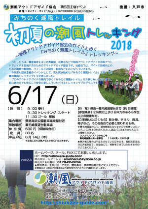 潮風ガイドイベント_2018