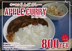 りんごカレー_POPのコピー