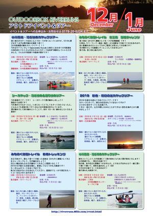 リバラン_EVENTカレンダー_12~1月