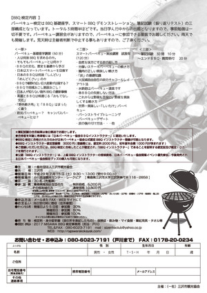 BBQ検定2017_A4_flyer_B