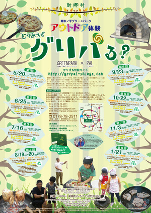 新郷グリパる_2017_poster_ol