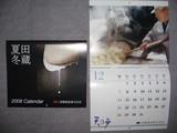 天の戸カレンダー