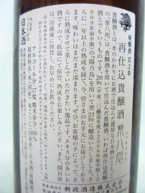 P1110706