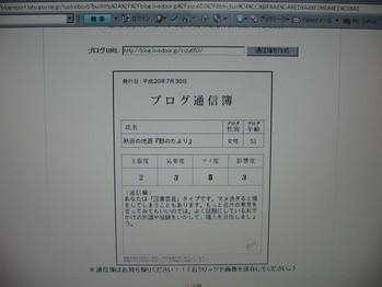 ブログ通信簿