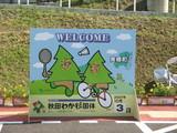 自転車3日目