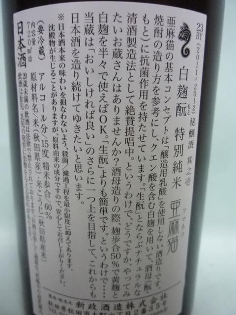 P1190921