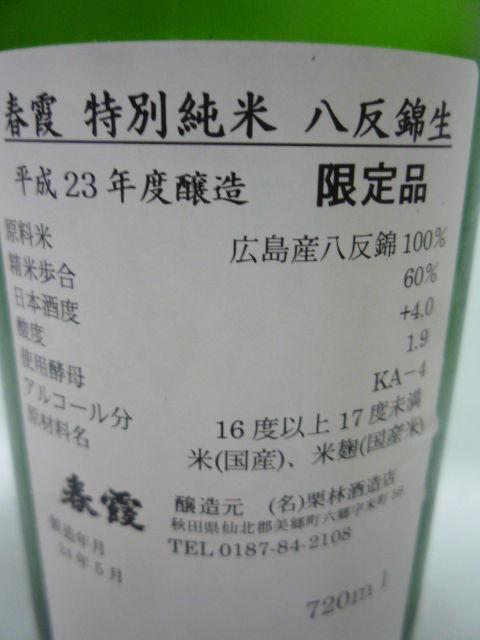 P1190983